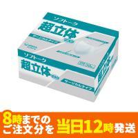 12箱(ケース)以上の個別大量注文可☆ユニ・チャーム ソフトーク 超立体マスク サージカルタイプ 大きめ 50枚入