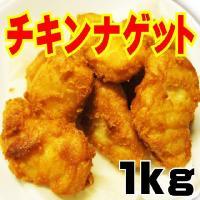 チキンナゲット1kg(40個~42個入) チキン ナゲット から揚げ 唐揚げ からあげ 冷凍食品 お弁当 お惣菜 フライ 業務用