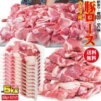 訳あり送料無料 カナダ産豚ロース細切れ・切れ端500gX10袋 冷凍を選んだ場合完全凍結してない場合あります 2セット以上購入でおまけ