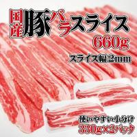 リミテッド企画登場 国産豚バラスライス 660g 小分け330g×2パック冷凍品100g当119.9円+税 豚ばら 訳あり