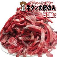 牛タンの皮のみ 500g ペット用 冷凍品 使いやすいこま切れタイプ  ペットフード 犬餌 猫餌 牛肉