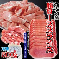カナダ産豚ローススライス 500g 冷凍 生姜焼き用・しゃぶしゃぶ用 カット方法が選べます cut  100g当/99.8円+税 豚肉 焼肉 豚しゃぶ