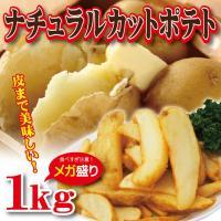 リミテッド企画登場! 北海道産 インカのめざめ ナチュラルカット 1kg 冷凍 じゃがいも ジャガイモ いんかのめざめ