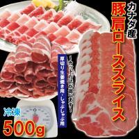 肩ロース豚肉スライス カナダ産 500g 冷凍 厚切り生姜焼き用・しゃぶしゃぶ用 カット方法が選べます cut 100g当/99.8円+税 豚肉 焼肉 豚しゃぶ