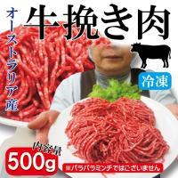 豪州産 牛ひき肉500g冷凍 オーストラリア産 男しゃく100g当89.8円+税パラパラミンチではありませんが格安商品 ひきにく 挽き肉 挽肉 牛ミンチ