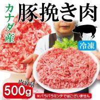 豚挽き肉 カナダ産 500g入冷凍 男しゃく 100g当69.8円+税 パラパラミンチではありませんが格安商品 ひき肉 挽肉 挽き肉 豚ミンチ 豚挽肉