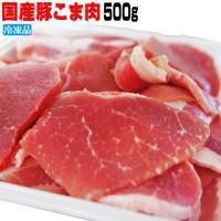 国産豚こま肉  ズバリ¥450  しかも500g入 100g当り¥89  家庭の冷蔵庫には必ずって言...