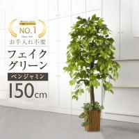 人工観葉植物  大型 フェイクグリーン 観葉植物 ベンジャミン 樹木 インテリア フェイク  おしゃれ  お手入れ不要