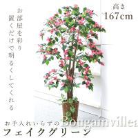 人工観葉植物 大型 ブーゲンビリア フェイクグリーン 造花  樹木 ピンク 幸福や幸せ おしゃれ 可愛い