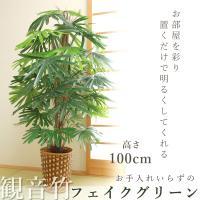 フェイクグリーン 観音竹 観葉植物 おしゃれ 人工観葉植物  造花  インテリア  グリーン  お手入れ不要