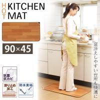 ホットキッチンマット S NA-151KM 90cm   カーペット 電気 ミニ 日本製 国産 安心 お手軽 床暖房 ダイニング 撥水仕様