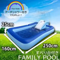 プール 家庭用 大型 250cm×160cm スライダー付き 滑り台付き アーチシャワー付き 外遊び 庭で遊べる ファミリープール ビニールプール 水遊び 夏 暑さ対策