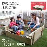 サイズ:約幅118×奥行100×高さ24cm  商品特徴:昨今では、子供たちが公園などの砂場で遊びず...
