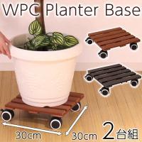 フラワースタンド 屋外 2台セット キャスター付き 人工木 WPC プランターラック ガーデンラック 植木鉢台 プランターベース 花台