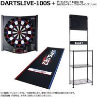 【商品仕様】 ■DARTSLIVE-100S サイズ(約):H57.4cm×W54.0cm×D3.5...
