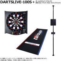 【商品仕様】  ■DARTSLIVE-100S サイズ(約):H57.4cm×W54.0cm×D3....