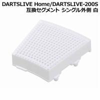 ■商品仕様 スペックデータ  素材:プラスチック 内容量:1個  ■商品説明 DARTSLIVE-2...