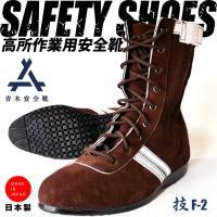 全体の素材はベロア革を使用し、しなやか!かつ屈曲性のよい高所用安全靴デス!。ソール・アッパー共にしな...