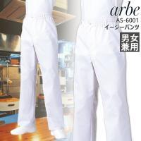 arbe イージーパンツ AS-6001  ●素材:双糸ツイル ●混率:ポリエステル65%、綿35%...
