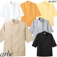 ■商品名:コックシャツ  arbe アルべ AS-6021 【男女兼用】  ■素材:ポプリン(ポリエ...