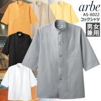 arbe コックシャツ AS-6022  ●素材:ポプリン ●混率:ポリエステル65%、綿35% ●...