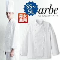 as-7300-c ■商品名:arbe AS-7300 長袖コックコート 男女兼用 ■素材:ツイル(...