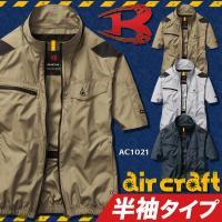 バートル エアーフラフト 半袖ジャケット AC1021 軽量でスポーティな機能的デザイン、猛暑対策を...