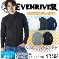 EVENRIVER NR406 ソフトドライポロシャツ長袖  綿を多く配合することにより肌触りがよく...