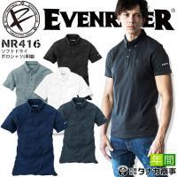 イーブンリバー EVENRIVER ソフトドライ半袖ポロシャツ NR416 求めていたものは揺るぎな...