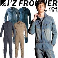 IZFRONTIER 7254 3Dストレッチオーバーオール 長袖つなぎ  『素材』綿97%・ポリウ...