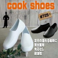 クロダルマ 725 丸洗いできる厨房シューズ 濡れた床でもすべりにくい日本初上陸の厨房用シューズ。 ...