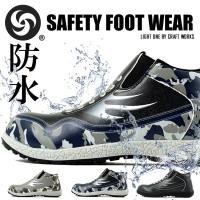 完全防水のファッション安全靴が登場! アッパーには3D印刷を採用し、見た目に拘ったファッション性のあ...