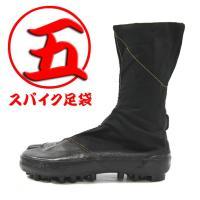 【又付】スパイク付(鉄+ゴムピン) 日々の安全性を高めるスパイク足袋を是非この機会に!!■サイズ:2...