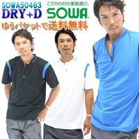 sowa-50463■商品名:SOWA 桑和 50463 半袖ジップアップTシャツ  ■素材:ポリエ...