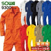 SOWA 桑和 9300 カラーツナギ つなぎ 作業服 作業着 【SS-3L】続服【刺繍無料】