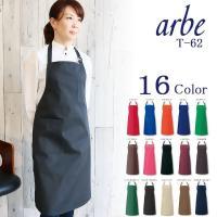 ■商品名:胸あて首かけ型 エプロン  arbe アルべ T-62 ■素材:ツイル(ポリエステル65%...