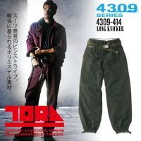 寅壱 トライチ ロングニッカ 4309シリーズ 個性的な変わり織ピンストライプ柄。 すぐれた耐久性と...