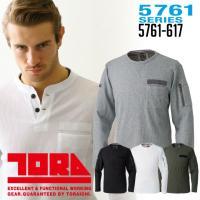 寅壱 トライチ 長袖クルーネックTシャツ 5761シリーズ 素材独自のソフトなタッチ。 しかも、消臭...