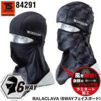 新BALACLABAバラクラバ【目出し帽】です。 今回は首元にウインドストップ素材を使用しました。 ...