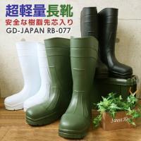 安全靴 安全長靴 先芯入り RB-077 作業靴 GD-JAPAN 作業用長靴 超軽量 先芯入り【即日発送】