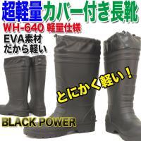 WH-640 超軽量カバー付き長靴 ゴム長靴 EVA素材 軽い 完全防水仕様。深溝で水はけもよく、し...