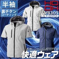 快適ウェア フードジャケット V8305 空調服 フード付き快適ウェア用ジャケット。シーンを選ばない...