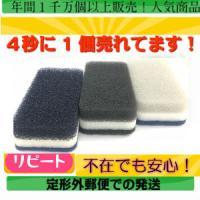 【ダスキンスポンジ3ヶ入りの商品内容】  ■1個のサイズ:6.5cm×12.5cm ■3個入り1パッ...