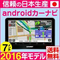 ■2016年最新地図モデル ■アンドロイド搭載 ■Wi-Fi、Bluetooth対応 ■住友電工シス...