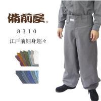 備前屋 鳶服 作業着 江戸前細身超々ロング 8310 サージ織り 細身超々ロング 日本製 73cm~100cm