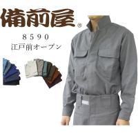 備前屋 鳶服 作業着 立衿シャツ 江戸前オープンシャツ 8590 サージ織り 日本製 M~4L