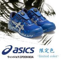 【2020年限定色】アシックス asics 安全靴 CP209BOA ボア 限定品 ローカットワイヤー ダイヤル式 12730A009-CP209BOA 401インペリアルブルー×ピュアシルバー