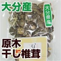 名称 原木干し椎茸 九州 大分 どんこ 乾燥  産地名 大分県  内容量  50g