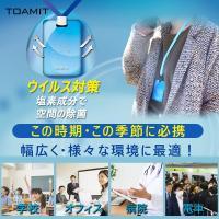 【国内発送】ウイルスシャットアウト 首下げタイプ ネックストラップ付属 TVSO-01 首掛け 日本製 空間除菌 効果 ウイルスカード