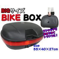 通勤・通学にとっても便利!大型バイクボックスです。  カッパなどの雨具から地図などツーリング時にも威...